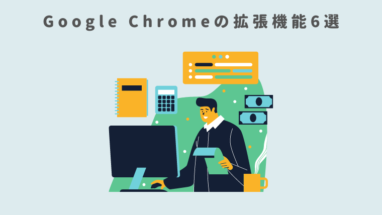 Google Chromeの拡張機能6選