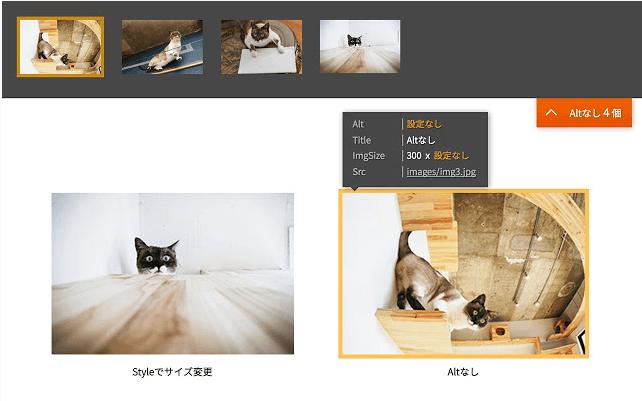 Alt & Meta viewerのイメージ画像