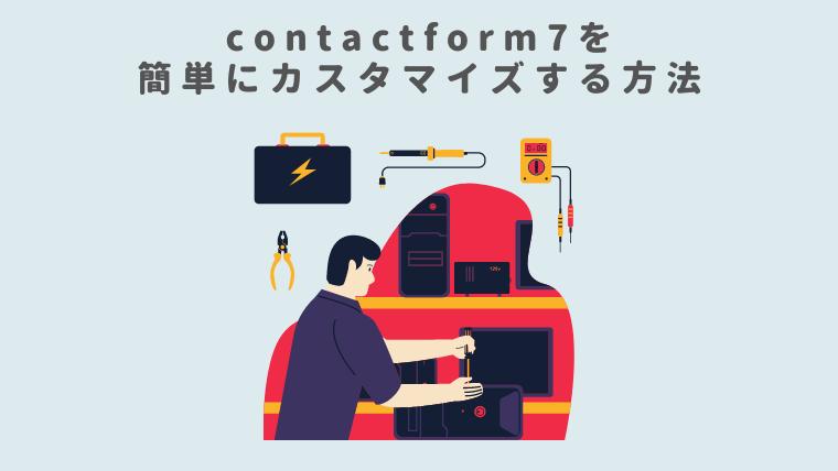 contactform7を簡単にカスタマイズする方法