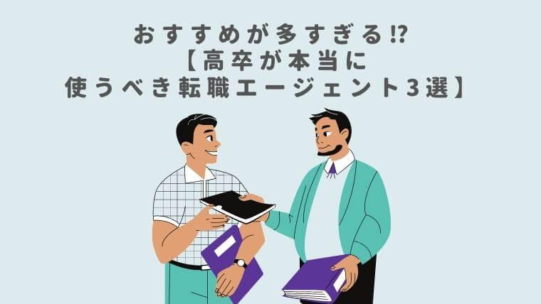 おすすめが多すぎる⁉︎【高卒が本当に使うべき転職エージェント3選】