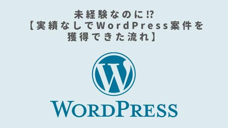 未経験なのに⁉︎【実績なしでWordPress案件を獲得できた流れ】