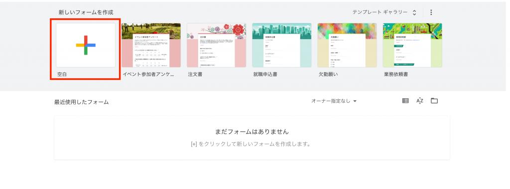 「新しいフォームを作成」の空白をクリックします