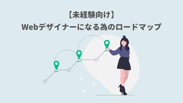【未経験向け】Webデザイナーになる為のロードマップ